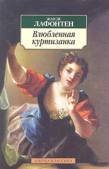 Лафонтен Ж. Влюбленная куртизанка лэндон дж скандальная куртизанка