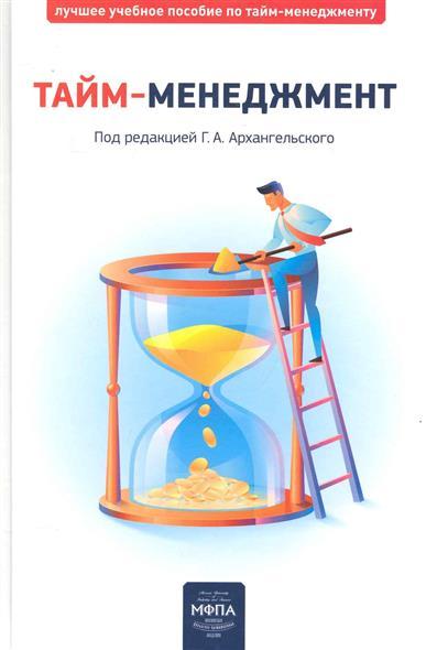 Тайм-менеджмент Учеб. пос.