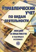 Управленческий учет по видам деятельности Гварлиани Т.