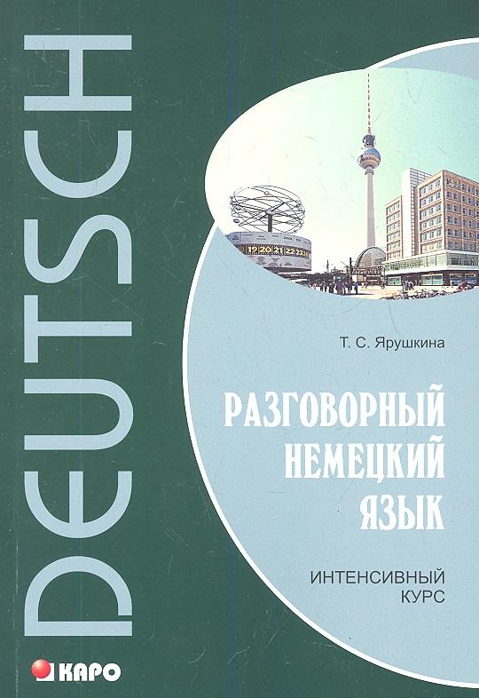 Ярушкина Т. DEUTSCH Разговорный немецкий язык. Интенсивный курс датский язык интенсивный курс cdmp3