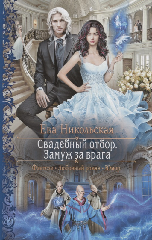 Никольская Е. Свадебный отбор. Замуж за врага