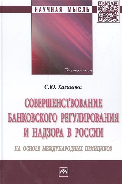 Хасянова С.: Совершенствование банковского регулирования и надзора в России на основе международных принципов. Монография