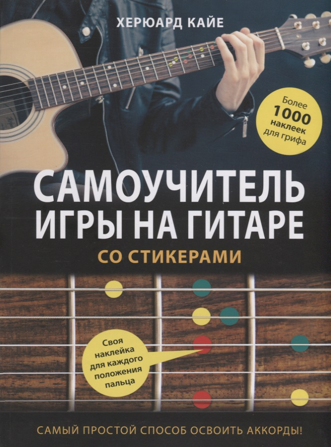 Кайе Х. Самоучитель игры на гитаре со стикерами кайе х самоучитель игры на гитаре со стикерами isbn 9785040901722