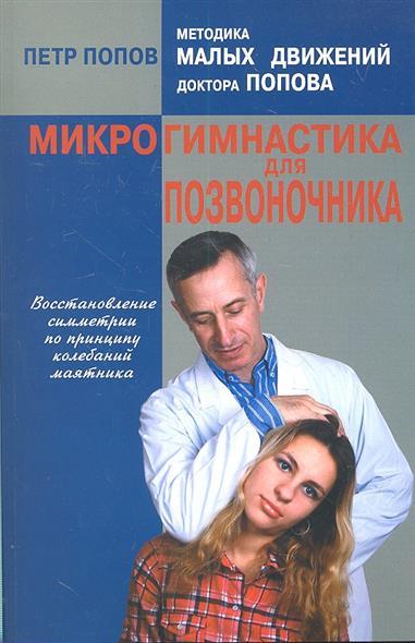 Попов П. Микрогимнастика для позвоночника книга для записей с практическими упражнениями для здорового позвоночника