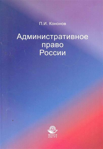 Кононов П. Административное право России бровко н административное право 100 экз ответов