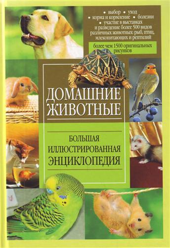 Домашние животные Большая илл. энц.