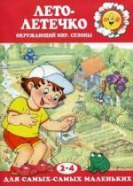 Лето-летечко Окружающ. мир Сезоны