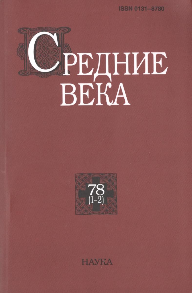 Средние века. Исследования по истории Средневековья и раннего Нового времени. Выпуск 78 (1-2)