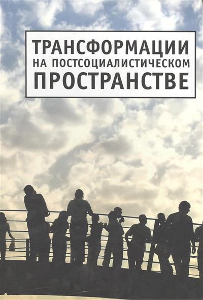Глинкина С.: Трансформации на постсоциалистическом пространстве