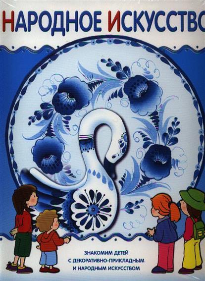 Народное искусство. Знакомим детей с декоративно-прикладным и народным искусством. Для детей 5-9 лет