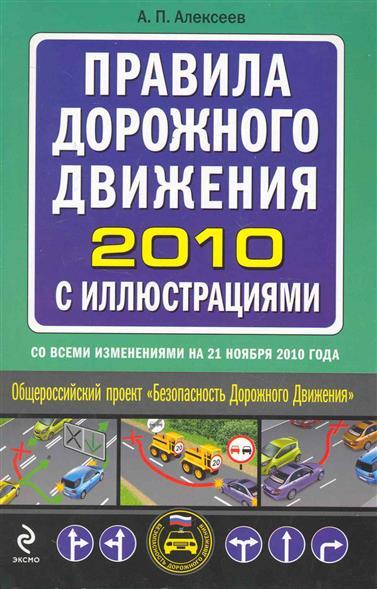 ПДД 2010 с илл.