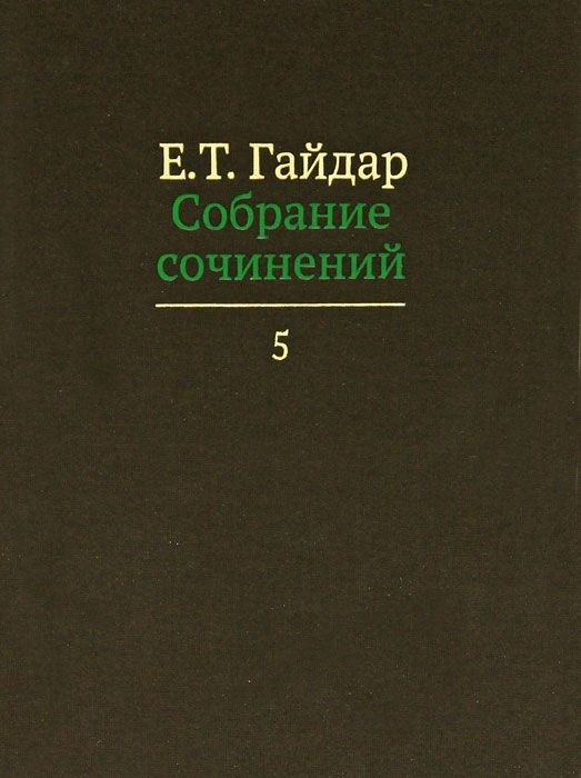 Гайдар Е. Е.Т. Гайдар. Собрание сочинений. В пятнадцати томах. Том 5