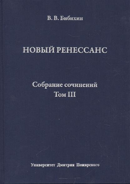 Бибихин В. Новый ренессанс. Собрание сочинений. Том III