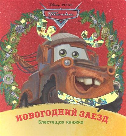 Жукова Ю.: Новогодний заезд. Тачки. Блестящая книжка