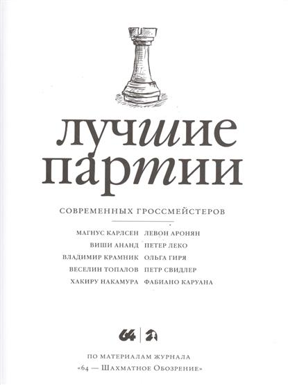 Лучшие партии современных гроссмейстеров. Том 2