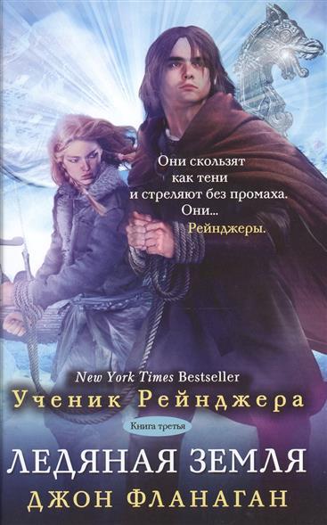 Фланаган Дж. Ученик рейнджера. Книга третья. Ледяная земля костюм боевого рейнджера 50 52