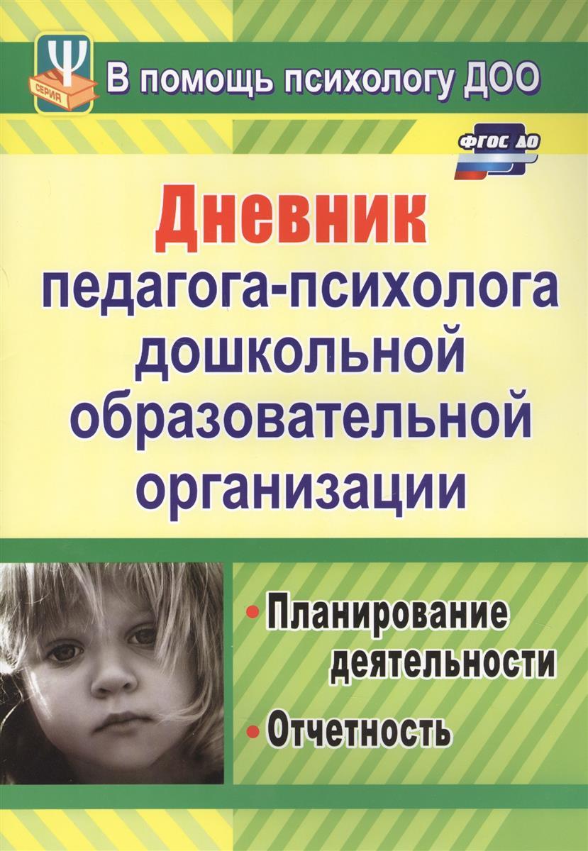 Дневник педагога-психолога дошкольного образовательного организации. Планирование деятельности, отчетность