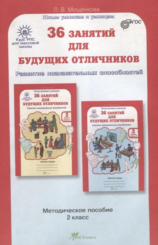 Мищенкова Л. 36 занятий для будущих отличников. Методическое пособие. 2 класс