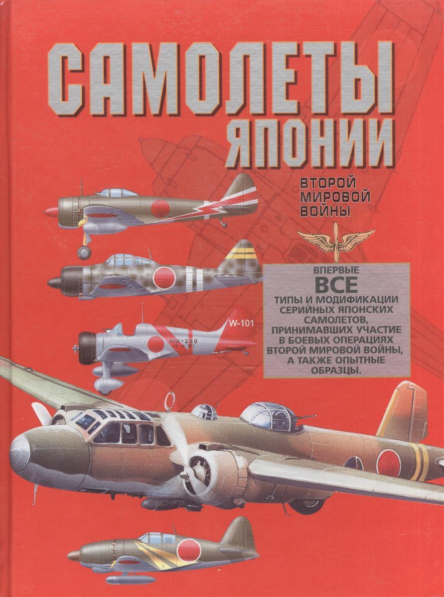 Дорошкевич О. Самолеты Японии второй мировой войны