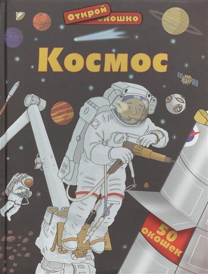 Волченко Ю. (ред.) Космос