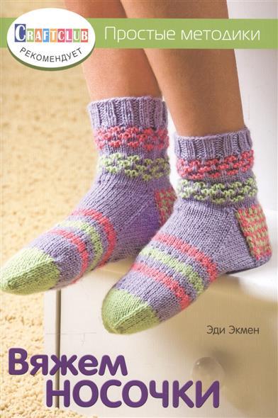 Экмен Э. Вяжем носочки. Простые методики
