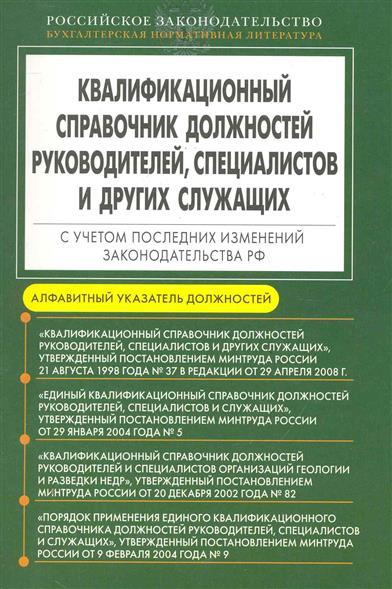 Квалификационный справ. должностей руководителей специалистов…