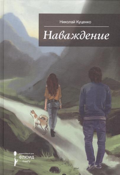 Куценко Н. Наваждение. наваждение dvd