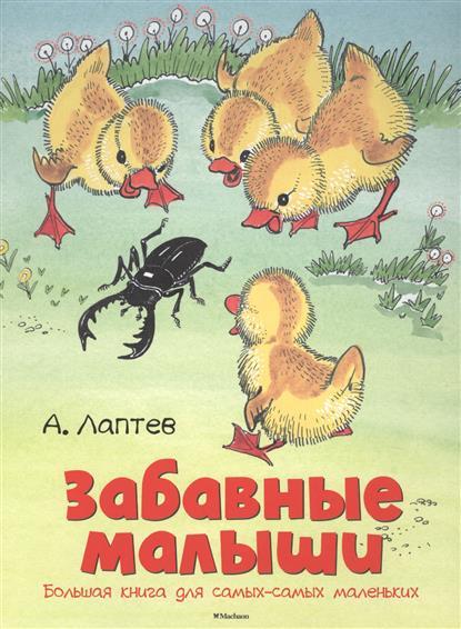 Лаптев А. Забавные малыши. Большая книга для самых-самых маленьких раскраски росмэн большая книга для самых маленьких