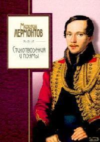Стихотворения и поэмы Лермонтов