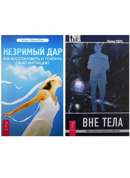 Радуга М., Колетт Б. Вне тела. Незримый дар (4852) (комплект из 2 книг) цена