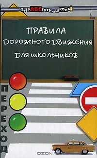 ПДД для школьников