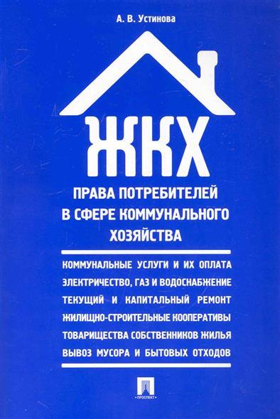 ЖКХ Права потребителей в сфере коммунального хозяйства