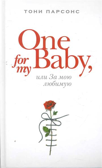 One for My Baby или За мою любимую