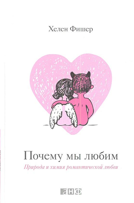 Фишер Х. Почему мы любим. Природа и химия романтической любви фишер х формула любви ключ к успешным отношениям isbn 9785699569281
