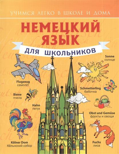 Матвеев С. Немецкий язык для школьников