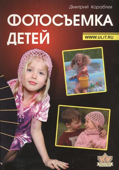 Фотосъемка детей. Книга для родителей и фотографов. 2-е издание
