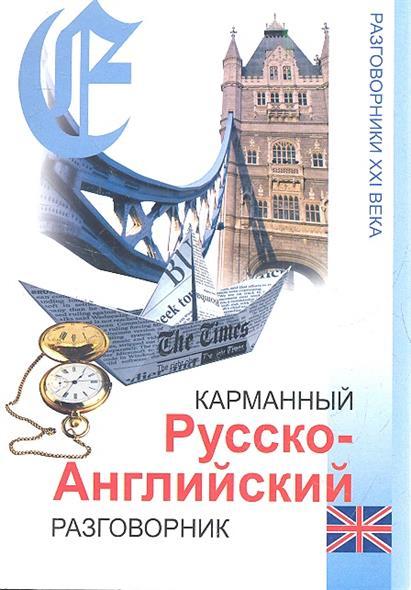 Карманный русско-английский разговорник. Издание 8-е