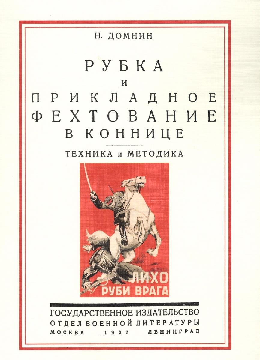 Домнин Н. Рубка и прикладное фехтование в коннице. Техника и методика. С 26 рисунками в тексте