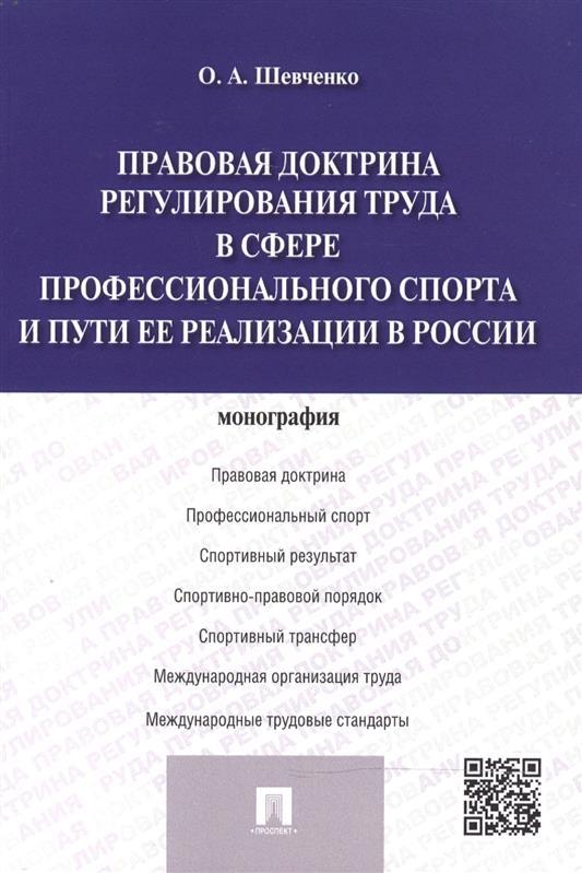 Правовая доктрина регулирования труда в сфере профессионального спорта и пути ее реализации в России: монография
