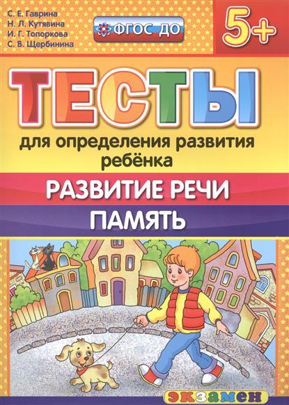 Гаврина С., Кутявина Н., Топоркова И., Щербинина С. Тесты для определения развития ребенка. Развитие речи. Память (5+)