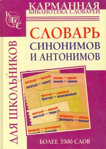 Словарь синонимов и антонимов рус. яз. для школьников