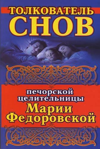 Толкователь снов печорской целительницы М.Федоровской
