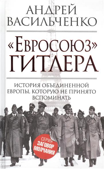 Васильченко А. Евросоюз Гитлера кпб cl 219