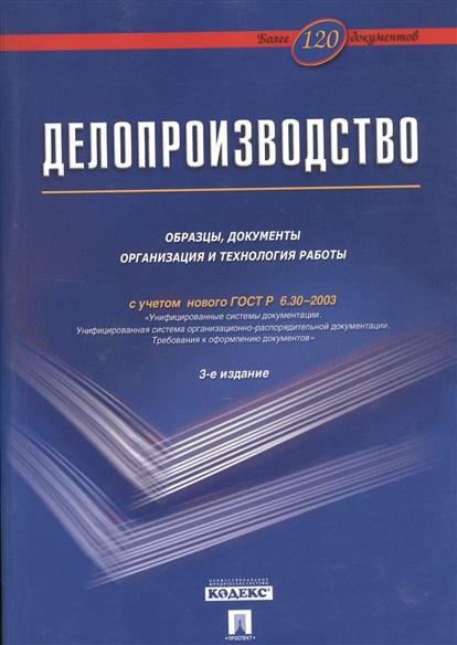 Корнеев И.: Делопроизводство