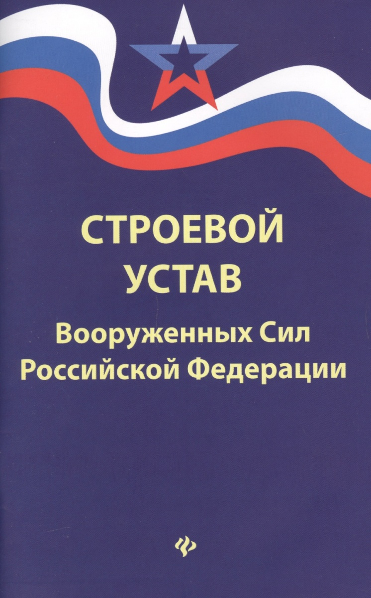 Волкова Д. (ред.) Строевой устав Вооруженных Сил Российской Федерации