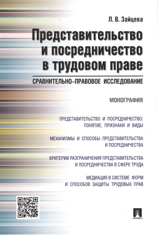 Представительство и посредничество в трудовом праве: сравнительно-правовое исследование. Монография