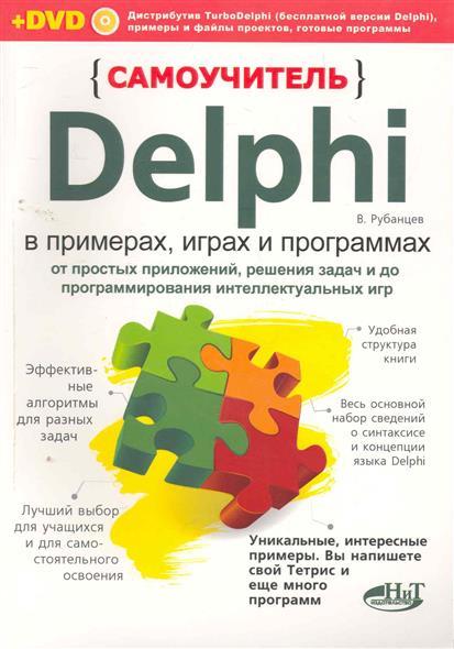 Рубанцев В. Самоучитель Delphi в примерах играх и программах delphi程序设计教程上机指导及习题解答(第2版)