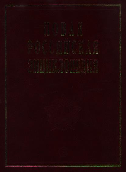 Новая Российская энциклопедия в 12 томах. Том ХII (1) Нитра-Орлеан