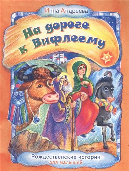 На дороге к Вифлиему. Рождественские истории для малышей