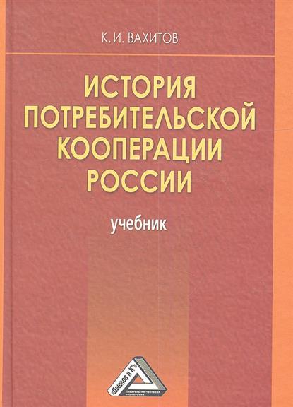 История потребительской кооперации России. Учебник. 4-е издание
